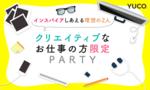 【恵比寿の婚活パーティー・お見合いパーティー】Diverse(ユーコ)主催 2017年9月9日
