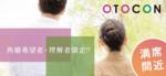 【八重洲の婚活パーティー・お見合いパーティー】OTOCON(おとコン)主催 2017年9月26日