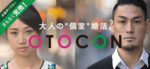 【渋谷の婚活パーティー・お見合いパーティー】OTOCON(おとコン)主催 2017年9月23日
