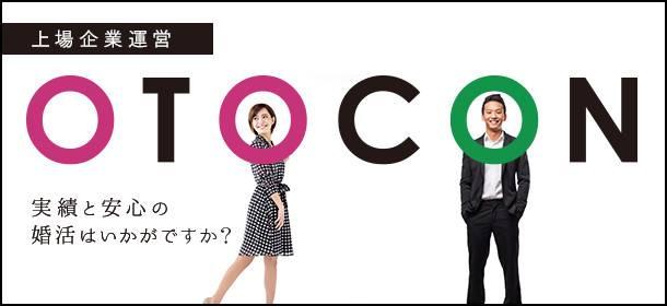 【渋谷の婚活パーティー・お見合いパーティー】OTOCON(おとコン)主催 2017年9月1日