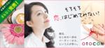 【渋谷の婚活パーティー・お見合いパーティー】OTOCON(おとコン)主催 2017年9月25日