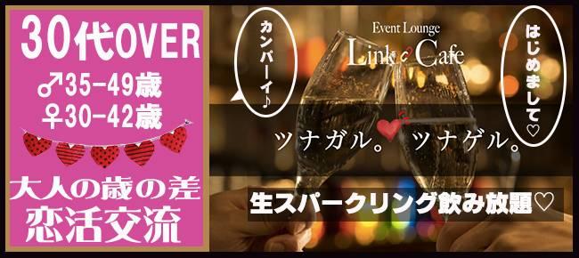 7/24(月)赤坂 30代以上!贅沢に、生スパークリングワイン飲み放題♪ 【大人の赤坂でこっそり出会える】アクアリウムを眺めながら、ロマンティックな恋活交流