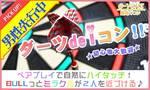 【恵比寿のプチ街コン】e-venz(イベンツ)主催 2017年7月21日