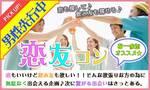 【岡山駅周辺のプチ街コン】e-venz(イベンツ)主催 2017年8月19日