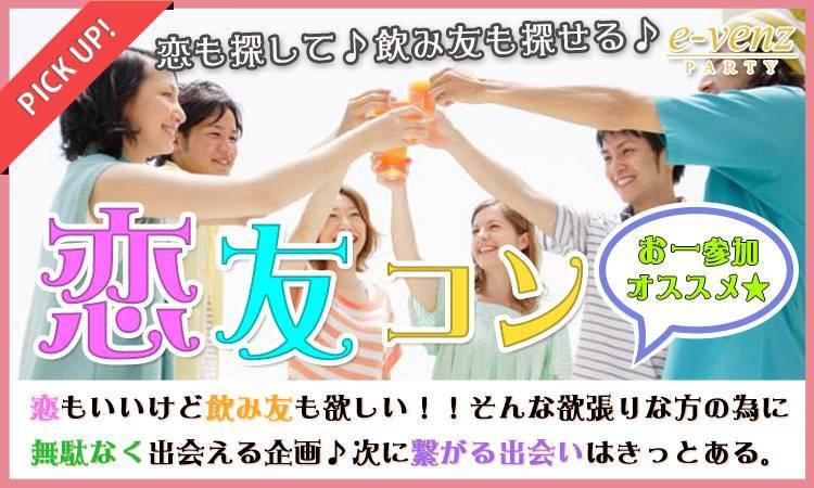 【岡山駅周辺のプチ街コン】e-venz(イベンツ)主催 2017年8月20日