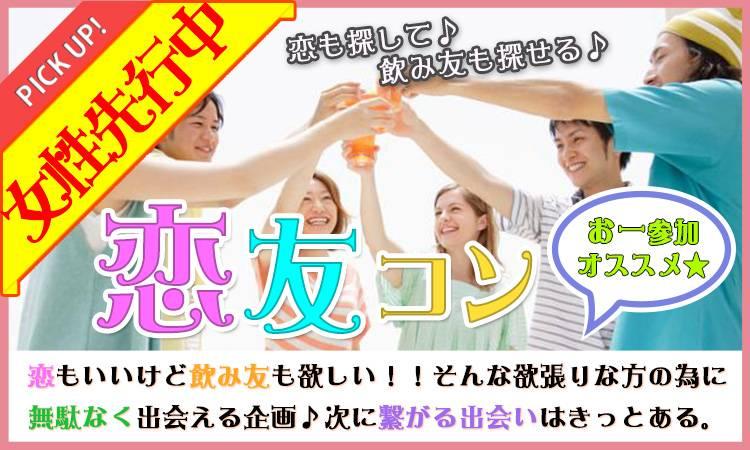 8月26日(土)『岡山』 一人参加でも友達が出来て楽しめる♪30代中心で仲良くなりやすい♪【25歳~38歳限定】大好評の恋友活コン☆彡