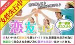 【岡山駅周辺のプチ街コン】e-venz(イベンツ)主催 2017年8月26日