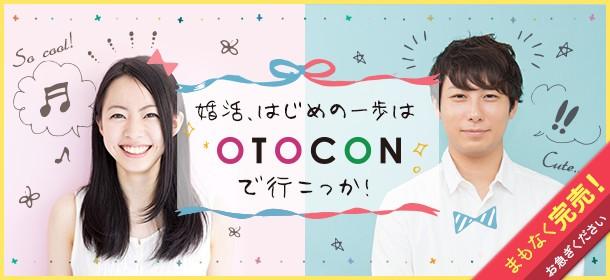 【高崎の婚活パーティー・お見合いパーティー】OTOCON(おとコン)主催 2017年9月2日
