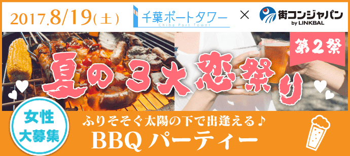 【千葉の恋活パーティー】街コンジャパン主催 2017年8月19日