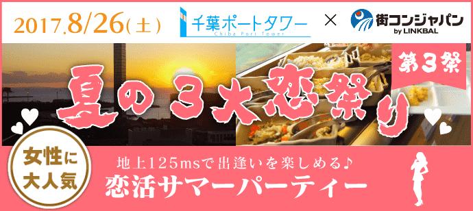 【千葉の恋活パーティー】街コンジャパン主催 2017年8月26日
