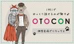 【水戸の婚活パーティー・お見合いパーティー】OTOCON(おとコン)主催 2017年9月27日
