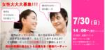 【三宮・元町の婚活パーティー・お見合いパーティー】株式会社bliss主催 2017年7月30日