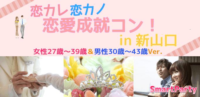 【山口のプチ街コン】スマートパーティー主催 2017年7月22日