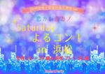 【浜松のプチ街コン】スマートパーティー主催 2017年7月29日