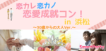 【浜松のプチ街コン】スマートパーティー主催 2017年7月30日
