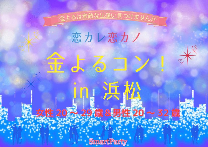 【浜松のプチ街コン】スマートパーティー主催 2017年7月28日