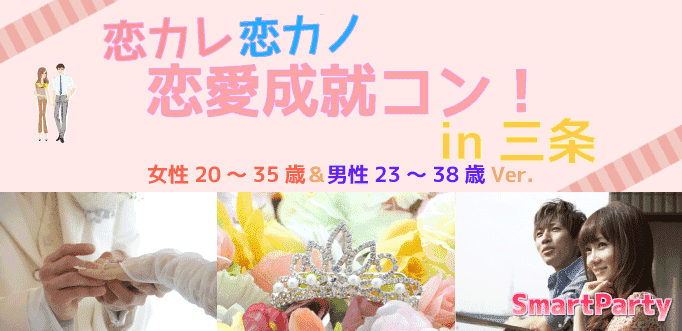 【河原町のプチ街コン】スマートパーティー主催 2017年7月29日