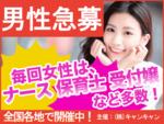 【仙台のプチ街コン】キャンキャン主催 2017年8月19日