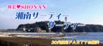 【藤沢の恋活パーティー】有限会社エムピーエス主催 2017年8月20日