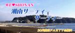 【藤沢の恋活パーティー】有限会社エムピーエス主催 2017年9月24日
