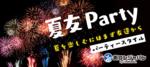 【熊本の恋活パーティー】街コンジャパン主催 2017年7月16日