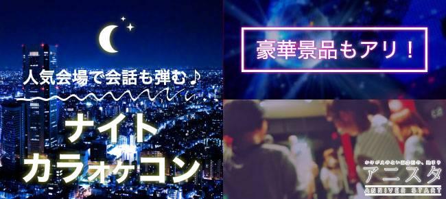 【新宿のプチ街コン】T's agency主催 2017年8月23日