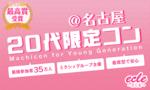 【名古屋市内その他の街コン】えくる主催 2017年8月20日