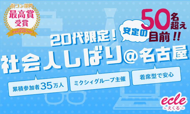 【名古屋市内その他の街コン】えくる主催 2017年8月27日