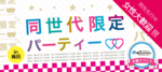 【梅田の恋活パーティー】街コンジャパン主催 2017年8月20日