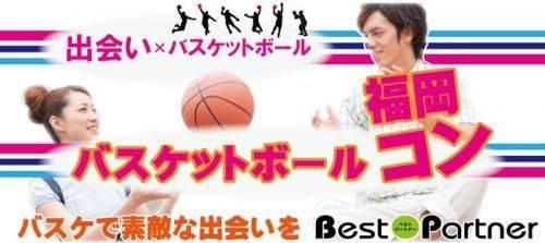 【福岡・東区】8/20(日)バスケットボールコン@趣味コン/趣味活★大人気のバスケットで素敵な出会い★