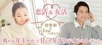 【三宮・元町のプチ街コン】街コンkey主催 2017年9月24日