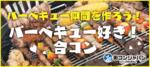 【梅田のプチ街コン】街コンジャパン主催 2017年7月26日