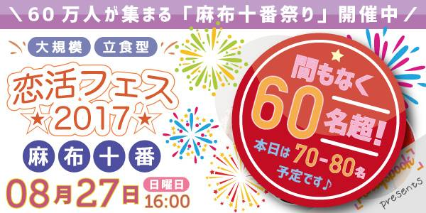 【六本木の恋活パーティー】パーティーズブック主催 2017年8月27日