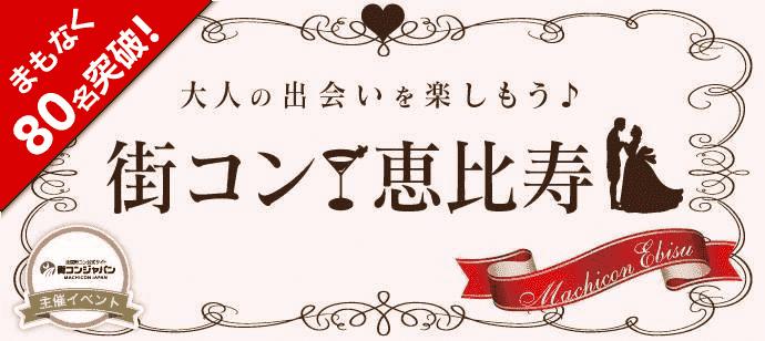 【恵比寿の街コン】街コンジャパン主催 2017年9月16日