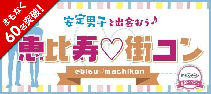 【恵比寿の街コン】街コンジャパン主催 2017年9月17日
