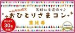 【恵比寿のプチ街コン】街コンジャパン主催 2017年9月22日