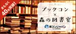 【渋谷の恋活パーティー】街コンジャパン主催 2017年9月23日