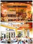 【恵比寿のプチ街コン】株式会社ジョイントライン主催 2017年7月25日