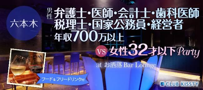 【六本木の恋活パーティー】クラブキスティ―主催 2017年9月2日