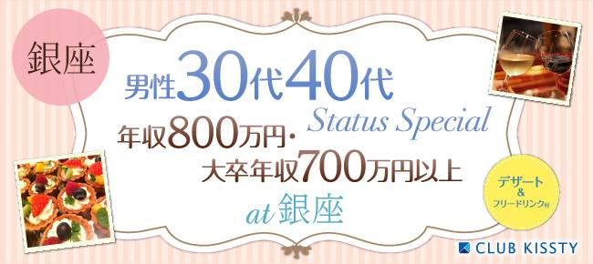 9/3(日)銀座 男性30代40代年収800万円・大卒年収700万円以上 恋活パーティー!カフェ特製デザート