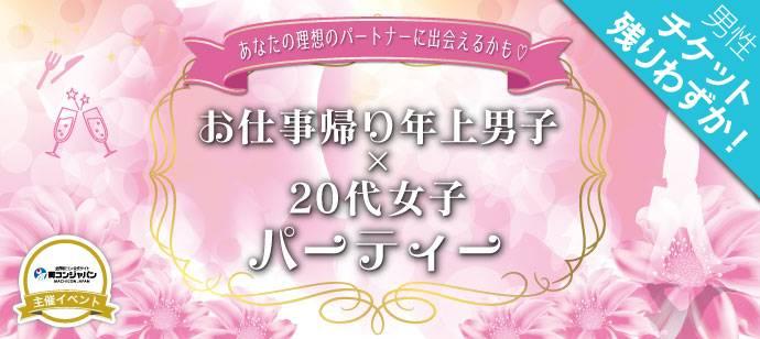 【恵比寿の恋活パーティー】街コンジャパン主催 2017年9月1日