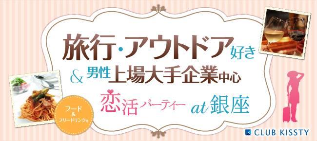 9/9(土)銀座 旅行・アウトドア好き限定&男性上場大手企業中心恋活パーティー!カフェ特製フード