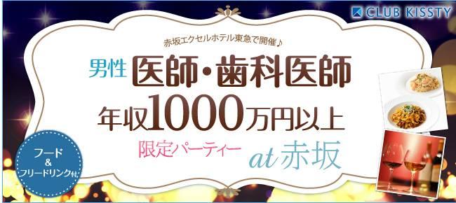 9/10(日)赤坂 男性医師・歯科医師・年収1000万円以上限定恋活パーティー!ホテル特製フード