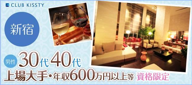 9/16(土)新宿 男性30代40代上場大手・年収600万円以上等資格限定 婚活パーティー