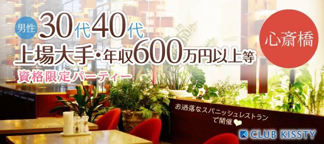 9/17(日)心斎橋 男性30代40代上場大手・年収600万円以上等資格限定 婚活パーティー