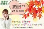 【宮崎のプチ街コン】イベントシェア株式会社主催 2017年9月3日