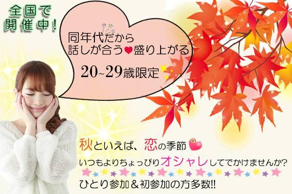 【恋活・友活ならスマイル街コン(*^_^*)】9/2幸せをもたらす秋(#^^#)20代限定スマイル街コン高松
