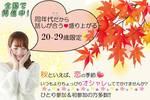 【松山のプチ街コン】イベントシェア株式会社主催 2017年9月17日