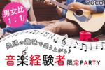 【渋谷の婚活パーティー・お見合いパーティー】Diverse(ユーコ)主催 2017年9月23日