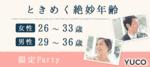 【恵比寿の婚活パーティー・お見合いパーティー】Diverse(ユーコ)主催 2017年9月23日
